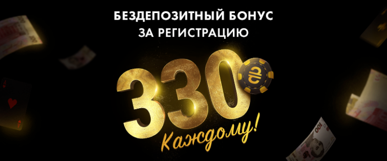 pokermatch бездепозитный бонус